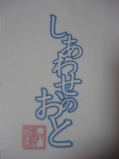 20081227 アカペラしあわせのおと1.JPG