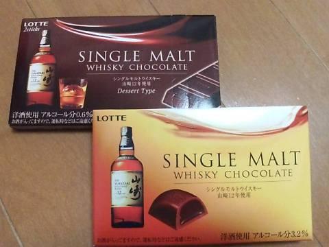 20090211 Single Malt Whiskyチョコ山崎.JPG