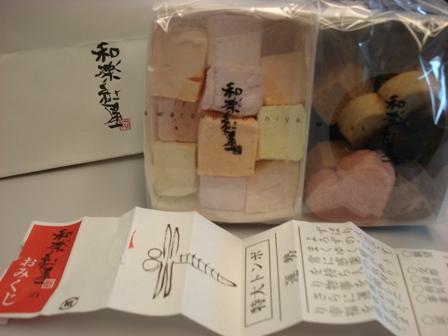 20090307 和楽紅屋マシュマロ&クッキー.JPG