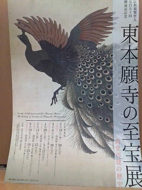 20090322 東本願寺の至宝展1.JPG
