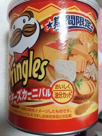 20090326 Pringlesチーズカーニバル.jpg