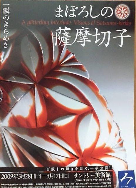 20090419 まぼろしの薩摩切子1.JPG