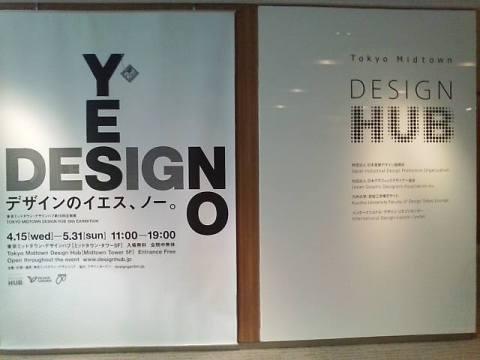 20090419 デザインのイエス、ノー1.JPG
