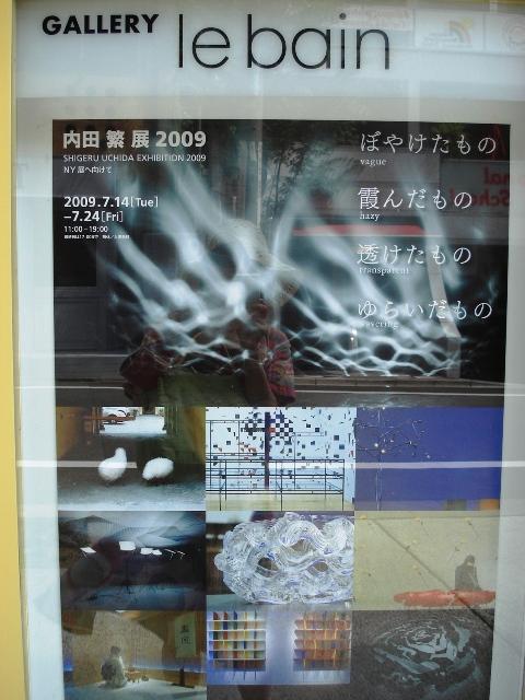 20090719 内田繁展1.JPG