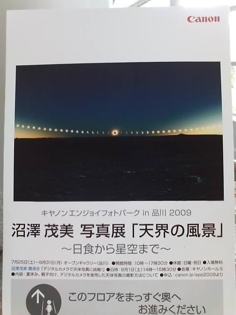 20090725 沼津茂美写真展 天界の風景1.jpg