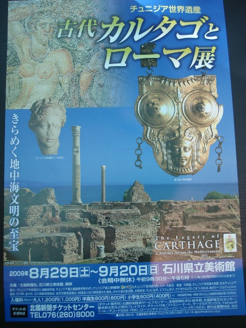 20090918 金沢3古代カルタゴとローマ展.JPG