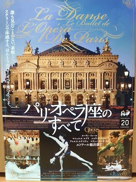 20091124 パリ・オペラ座のすべて.JPG