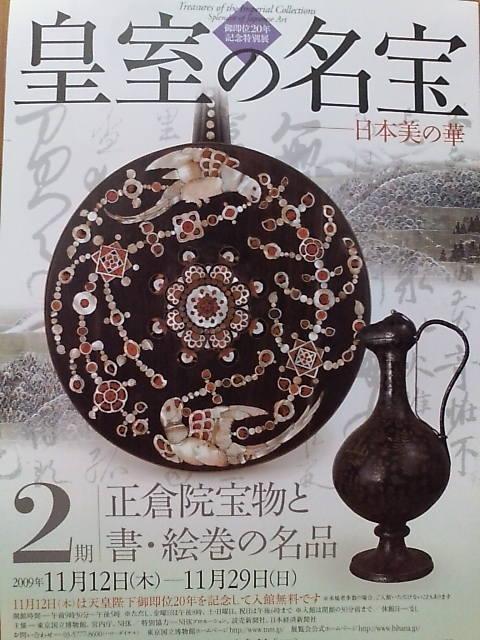 20091127 皇室の名宝2.JPG