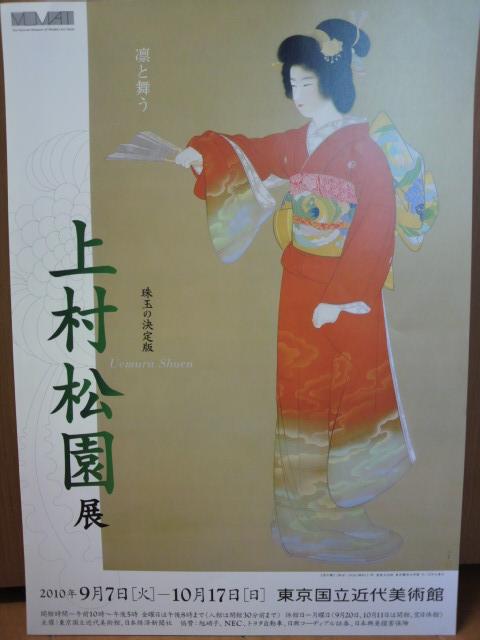 20101017 上村松園展1.jpg
