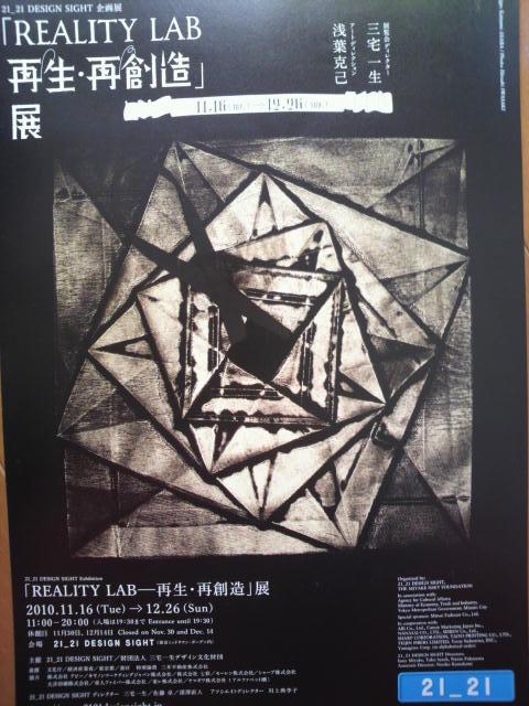 20101220 RealityLab再生・再創造展1.jpg