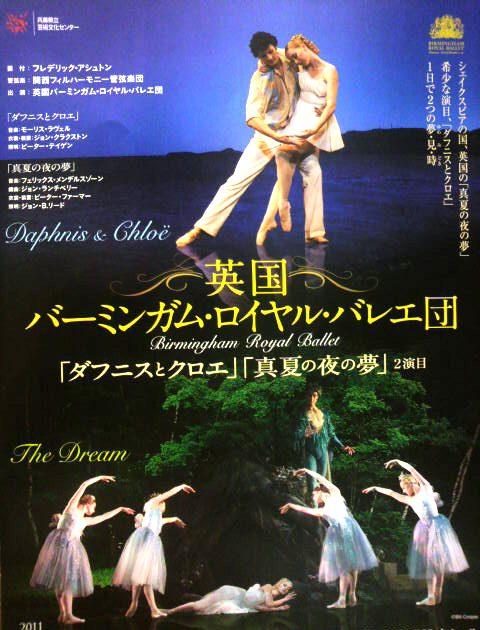 20110517 英国バーミンガム・ロイヤル・バレエ団.jpg