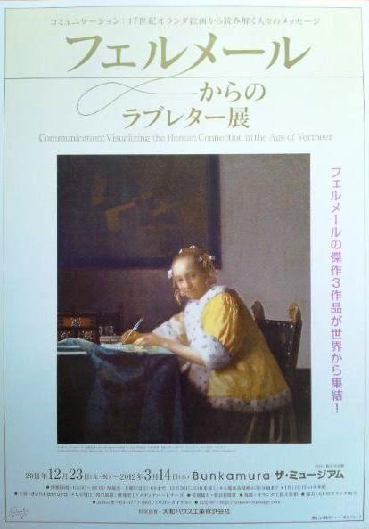 20120225 フェルメールからのラブレター展1.JPG