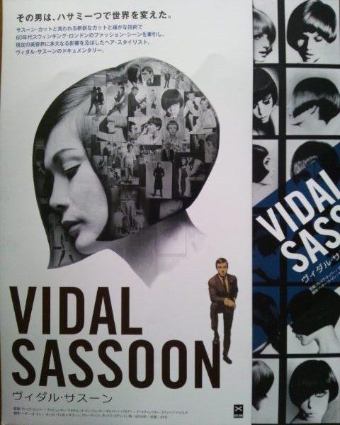 20120720 VidalSassoon.JPG