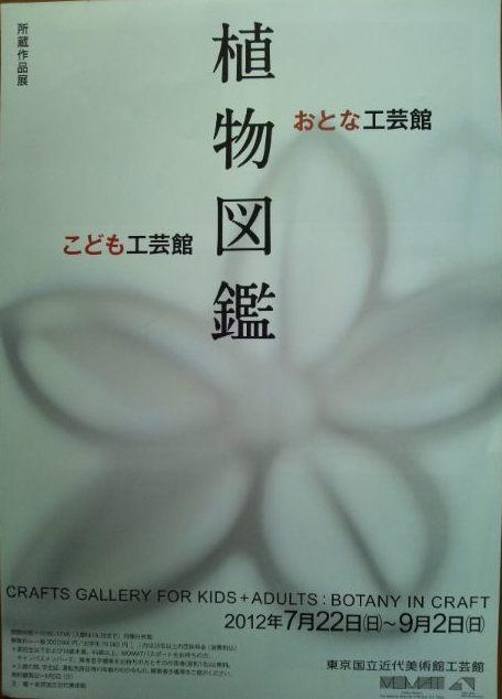 20120729 植物図鑑.JPG