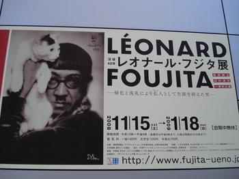 20081225 上野の森美 レオナール・フジタ展1.JPG