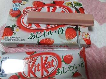 20081226 KitKatあじわい苺.jpg
