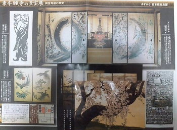 20090322 東本願寺の至宝展2.JPG