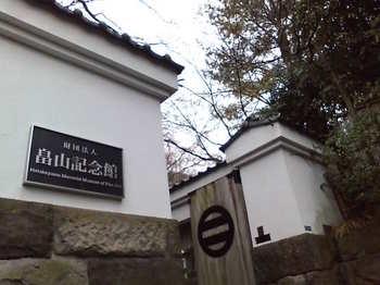 20090322 畠山記念館2.JPG