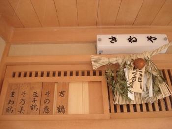 20090426 4祇園置屋玄関2.JPG
