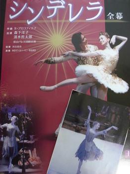 20090504 松山バレエ団シンデレラ2.JPG