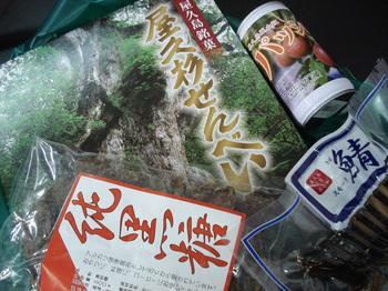 20090519 2屋久島土産.JPG