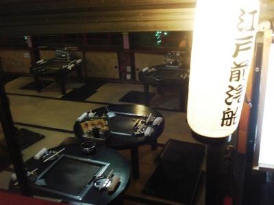 20100122 月島もんじゃ屋形舟4.JPG