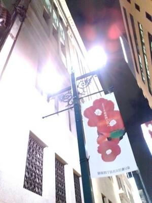 20100129 銀座四丁目ガス灯通り.jpg