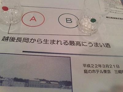 20100321 江戸馳走の会2.JPG