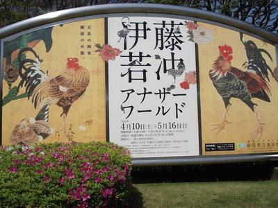 20100429 伊藤若冲アナザーワールド1.JPG