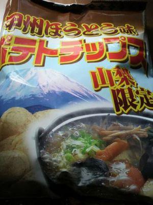 20100522 甲州ほうとう味ポテチ.jpg