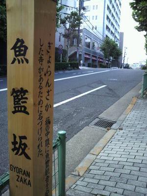 20100811 1魚らん坂.JPG