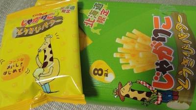 20100918 じゃがりこ とうきびバター.JPG