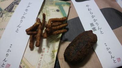 20101021 麻布かりんと.jpg