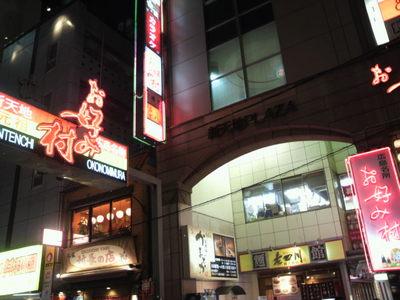 20101215 広島新天地お好み村.JPG
