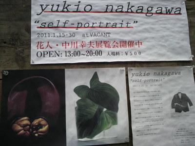 20110130 中川幸夫展1.jpg
