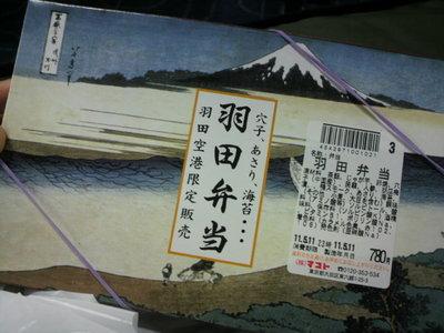 20110511 羽田弁当.jpg