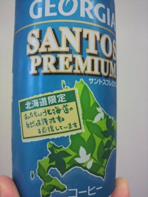 20110512 2北海道限定缶コーヒー.jpg