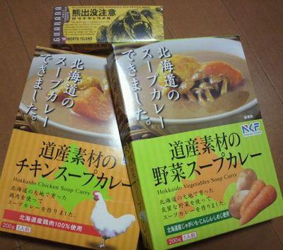 20110513 4レトルトスープカレー&ガラナキャラメル.jpg