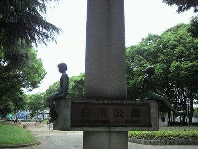 20110527 1白川公園5.jpg