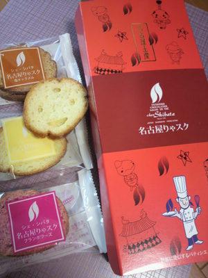 20110527 5シェ・シバタ名古屋りゃスク.jpg