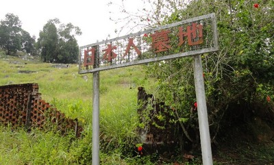 20110812 3サンダカン日本人墓地1.JPG