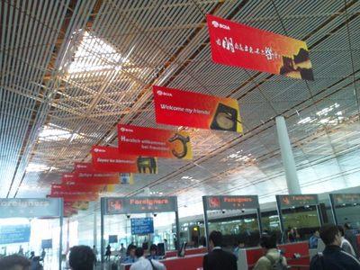 20111018 北京首都空港1.jpg