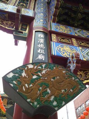 20120225 横浜中華街4媽祖廟2.JPG