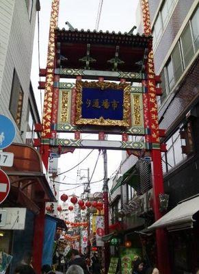 20120225 横浜中華街5市場通り.JPG