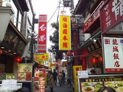 20120225 横浜中華街9香港路.JPG
