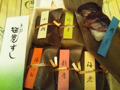 20120422 笹巻すし.JPG