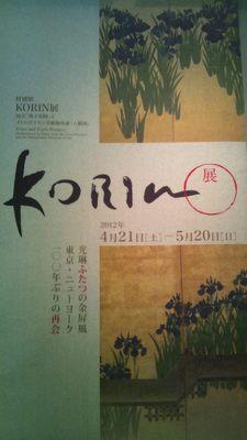 20120513 Korin展.JPG