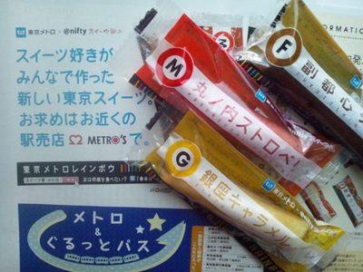 20120515 東京メトロレインボウ.JPG