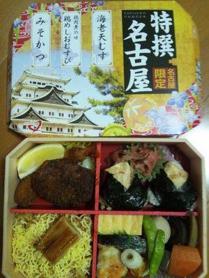 20120525 名古屋めし弁当.JPG