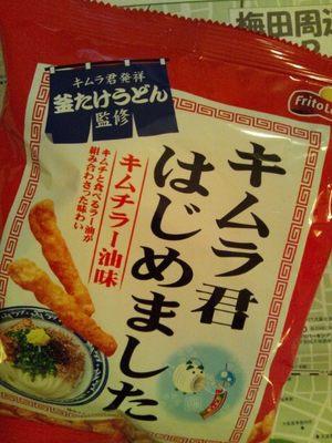 20120528 キムラ君コーンスナック.JPG